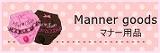 ナマー用品&ナマーパンツ&マナーベルト…manner【犬 犬服 シャネリー】