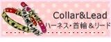 優しいハーネス&首輪&リード…collar&lead【犬 犬服 シャネリー】