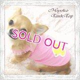セール[1050円]犬 服/愛犬/メール便OK/マイベビー ヒヨコちゃんタンクトップ ピンク