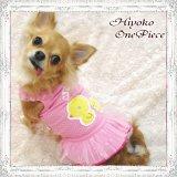 犬 服/愛犬/メール便OK/マイベビー ヒヨコちゃんのワンピース ピンク