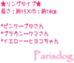 画像5: 愛犬のおもちゃ/ロープトイ リングタイプ(Parisdog)【メール便不可】パリスドッグ