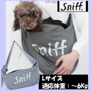 画像1: 【送料無料】愛犬/新作/スニフ ロープロゴスリングハグバッグ【sniff】【〜6Kg】Lサイズ