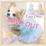 【新作】【Sale】【1980円】【犬 服】豪華なレーシーチュチュドレス【メール便OK】