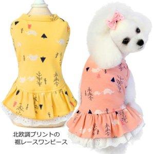 画像1: 犬 服 犬の服 ドッグウェア 北欧調プリントの裾レースワンピース【メール便可】